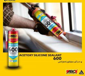 چسب سیلیکون اسیدی ABC 600