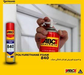 اسپری فوم شلنگی ABC 860