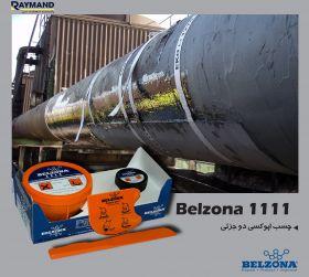 چسب بلزونا 1111