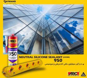 چسب سیلیکون خنثی سوسیسی ABC 950