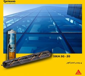 چسب سیلیکون استراکچرال SIka SG-20