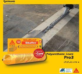 ماستیک پلی یورتان سیکا Pro3